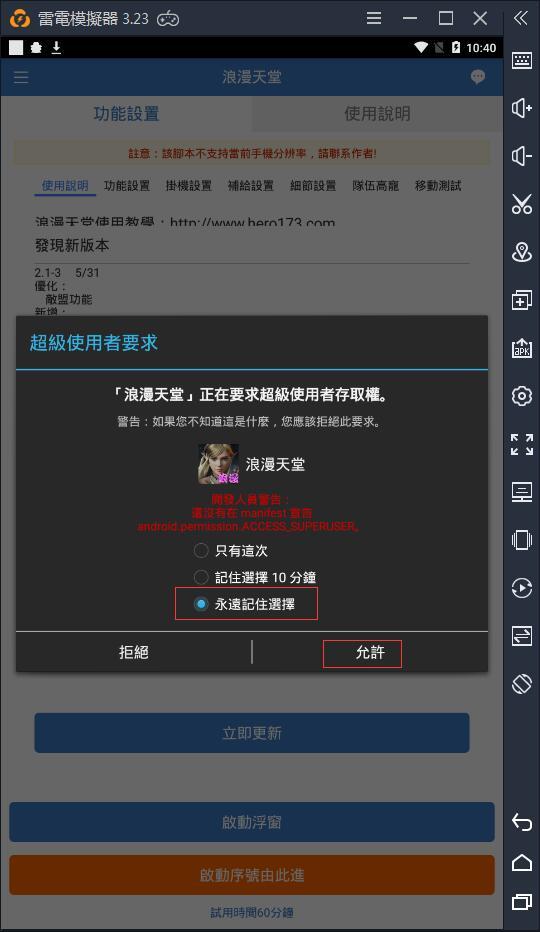 play 浪漫天堂 on pc
