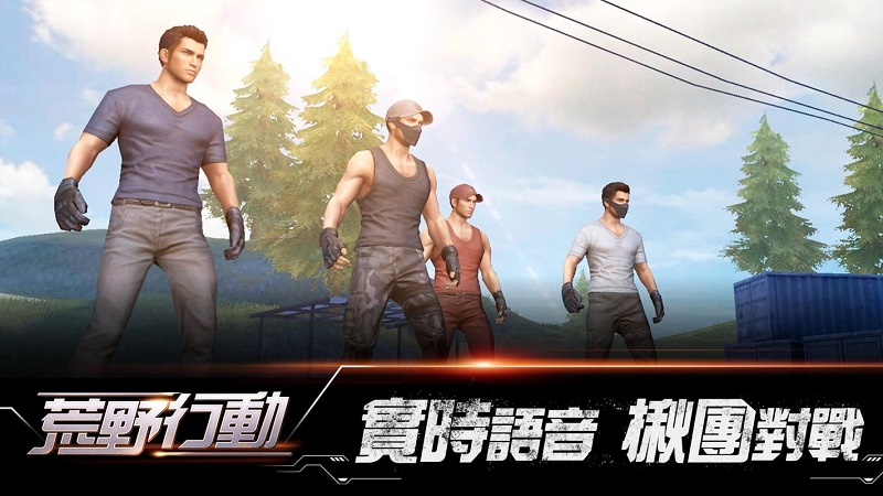 play 荒野行動 Knives Out on pc