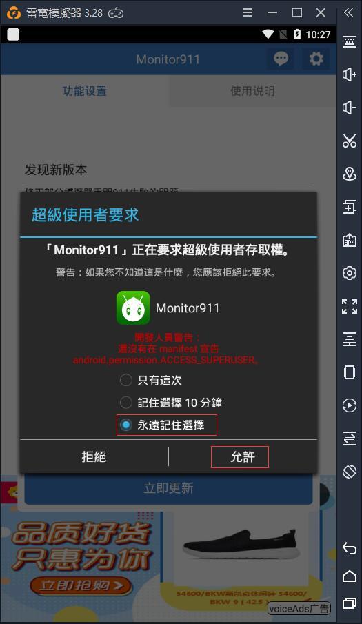 Monitor911  電腦版apk下載