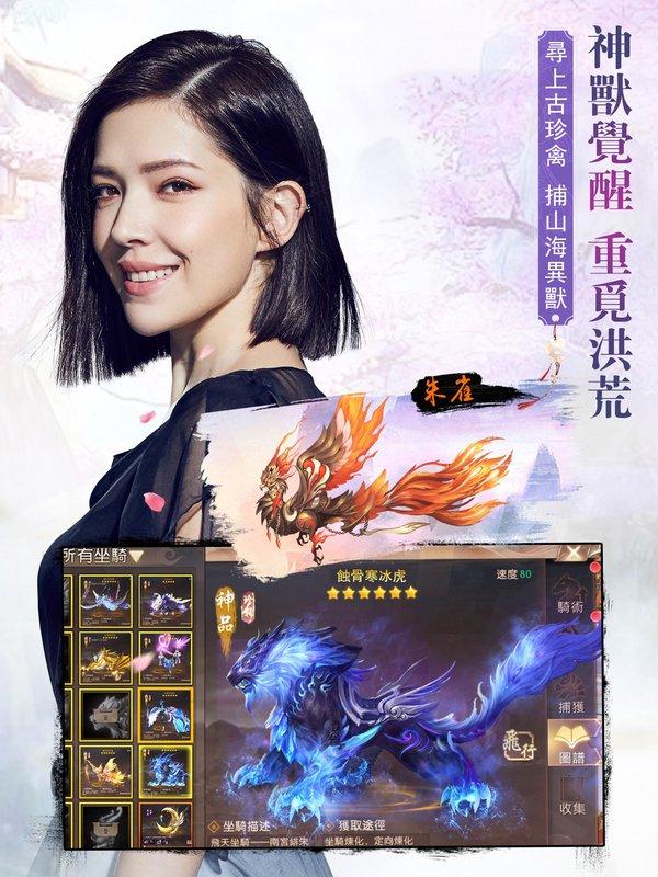 play 山海情緣 女神許瑋甯傾情代言 on pc