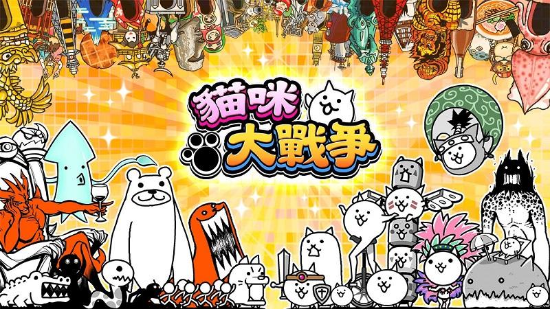play 貓咪大戰爭 on pc