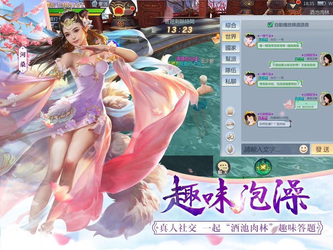 play 封神問情 on pc