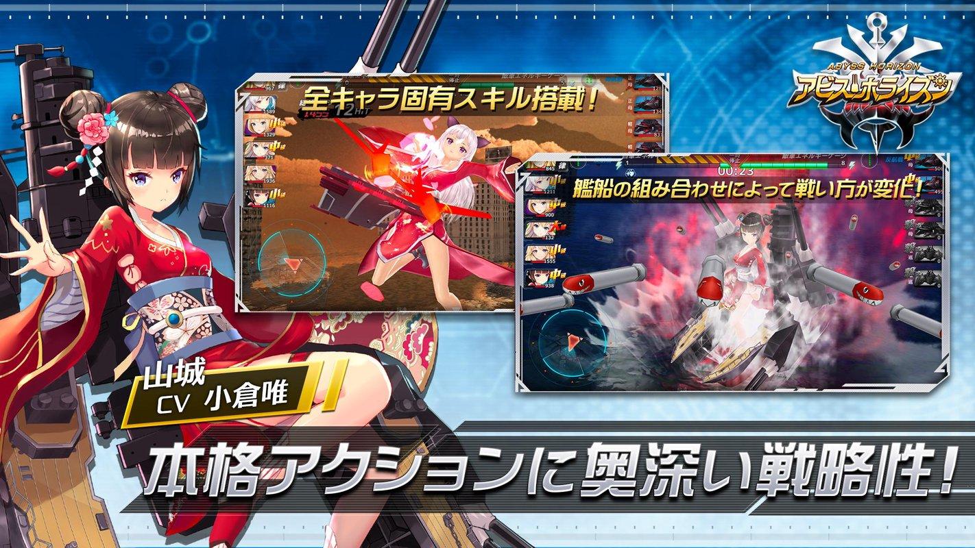 play アビス・ホライズン on pc