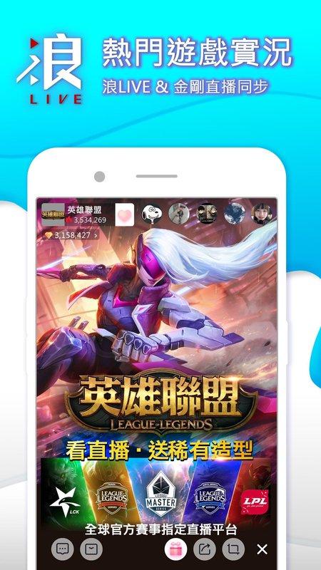 浪Live 娛樂實況全民問答遊戲直播平台  電腦版apk下載
