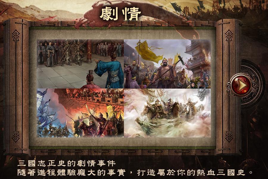 新三國志手機版(HK)  電腦版apk下載