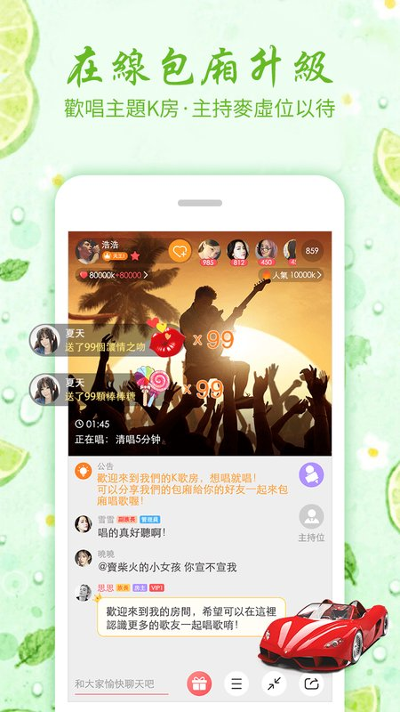 play 歡歌-K歌達人最愛的視訊唱歌包廂交友軟體 on pc