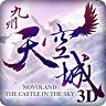 九州天空城3D 御戰天魂