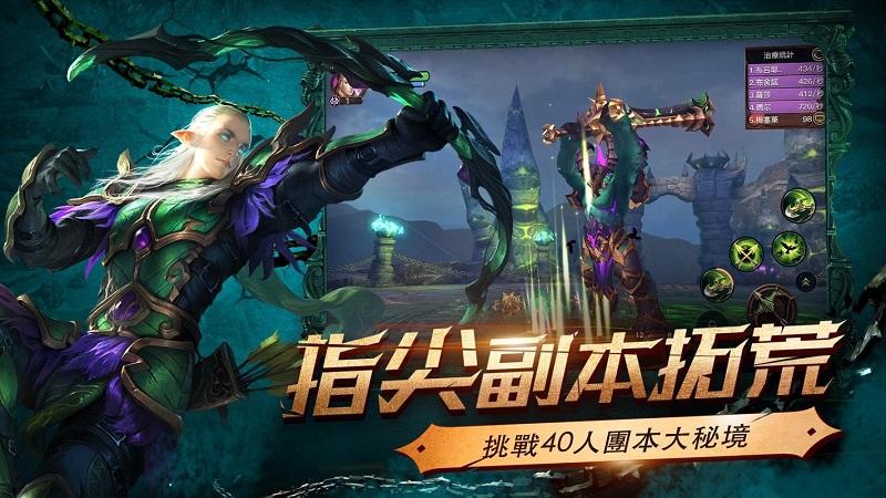 光明之戰 史詩級3D魔幻MMORPG