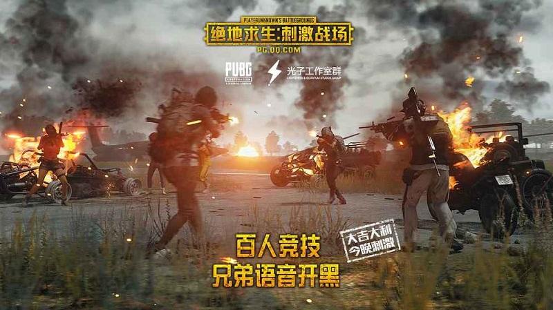 play 绝地求生-刺激战场 on pc