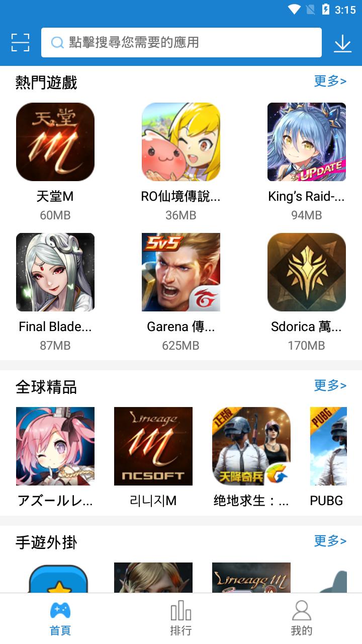 play 雷電商店 on pc