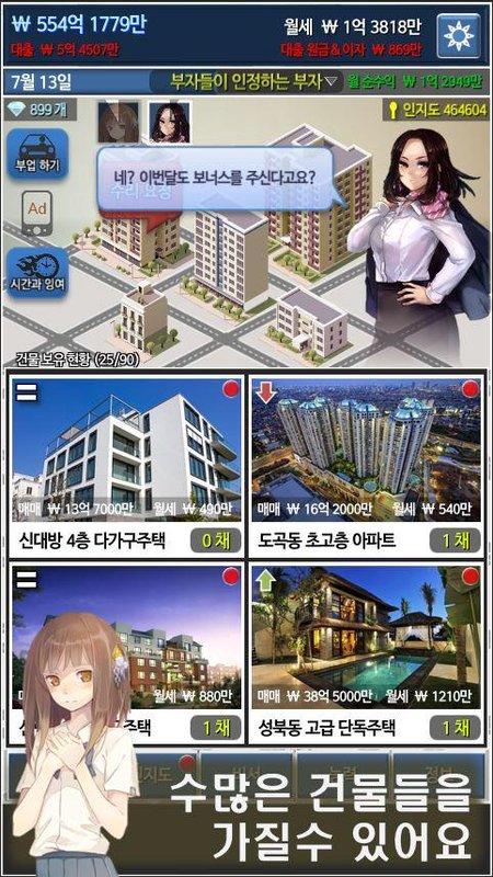 PC로 대건물주 : 건물주 키우기 하기