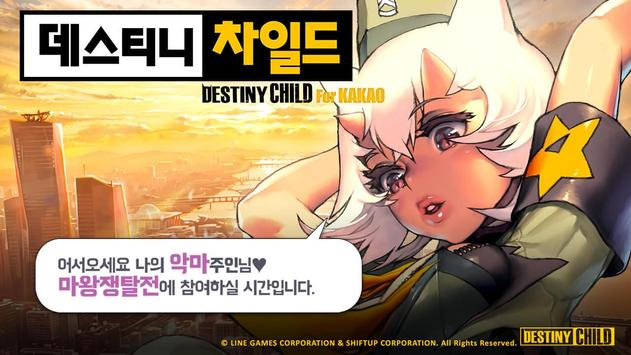 play 데스티니 차일드 T for kakao on pc