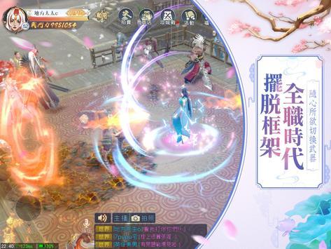 play 那一劍江湖 on pc