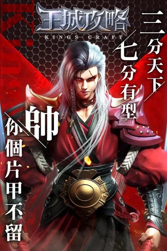 play 王城攻略 on pc