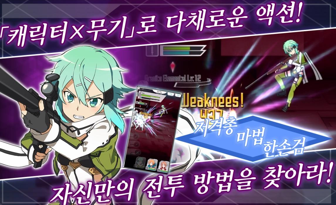 play 刀劍神域一記憶重組 on pc