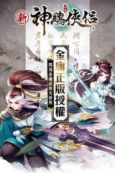 play 新神鵰俠侶(HK) on pc