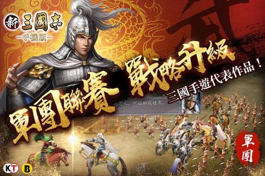 play 新三國志手機版 on pc