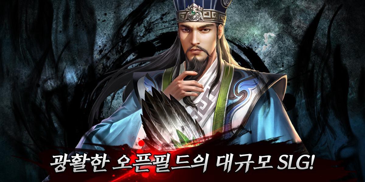 PC로 삼국지K : KING MAKER 하기