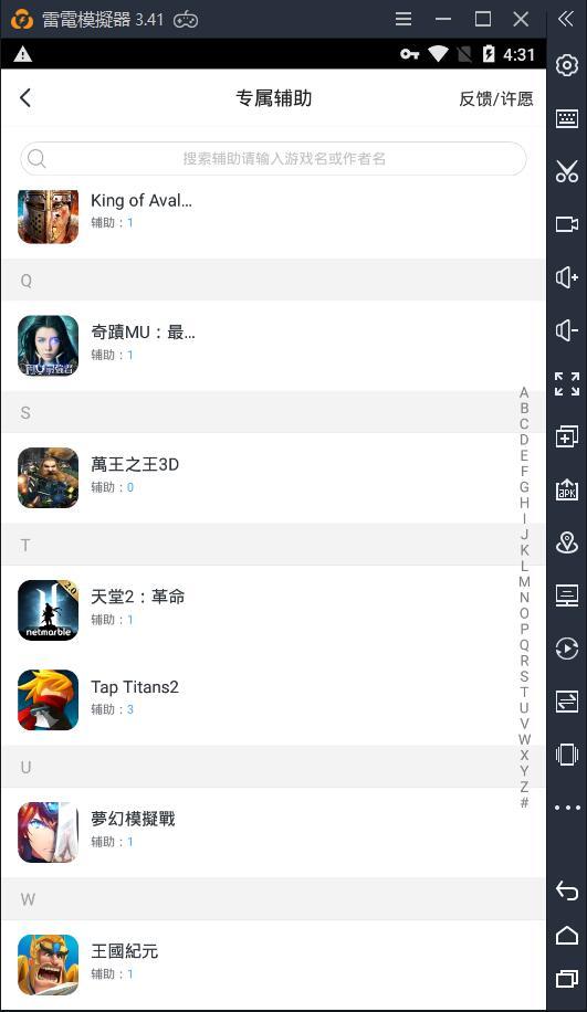 play 部落衝突輔助 on pc