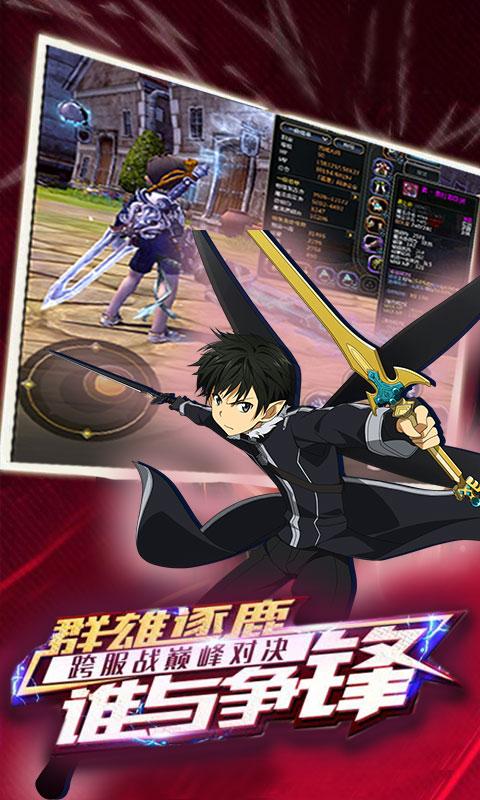 play 刀劍聖域BT版 on pc