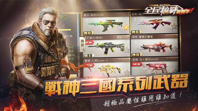 全民槍戰:經典FPS射擊手遊夏季獻禮