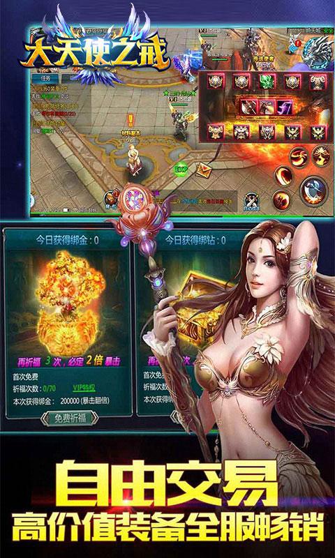 play 大天使之戒海量版 on pc