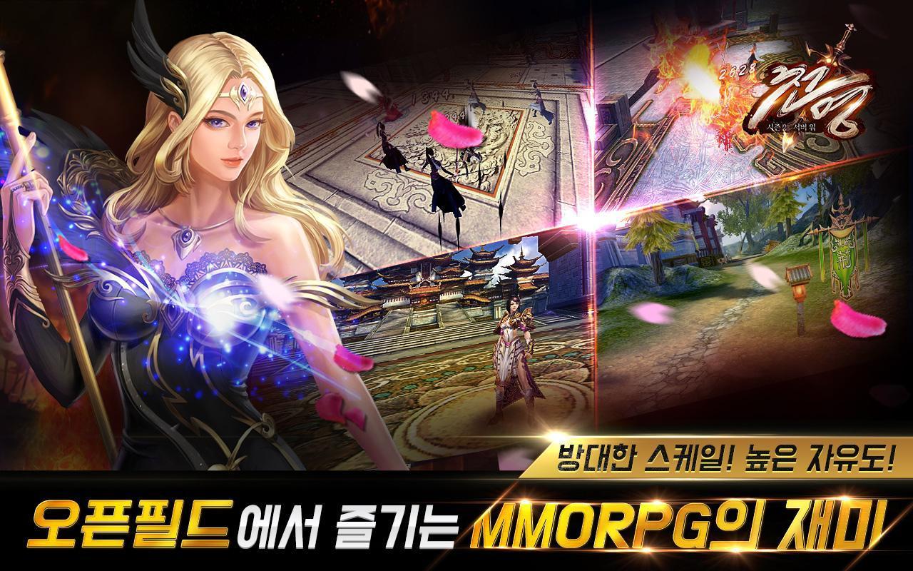 play 천명 on pc