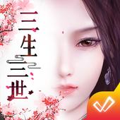 play 三生三世 on pc