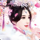 熹妃傳-第一部可以玩的宮鬥小說  on pc