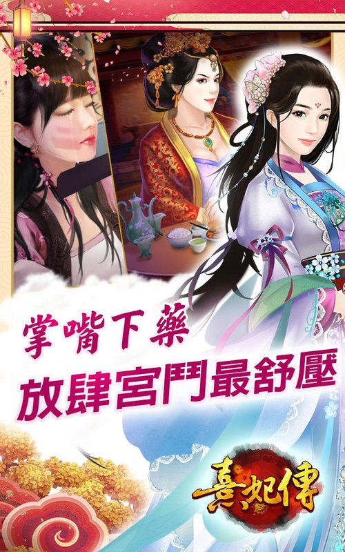 熹妃傳-第一部可以玩的宮鬥小說