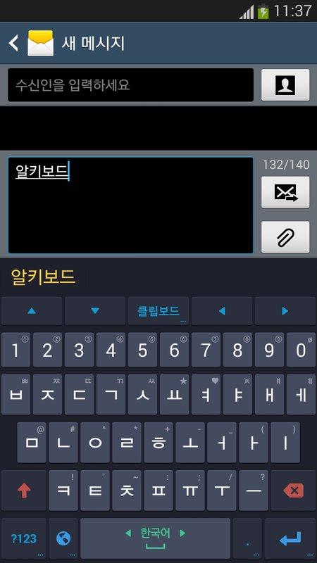 play 알키보드 - 키보드 두벌식 단모음 천지인 베가 자판 on pc