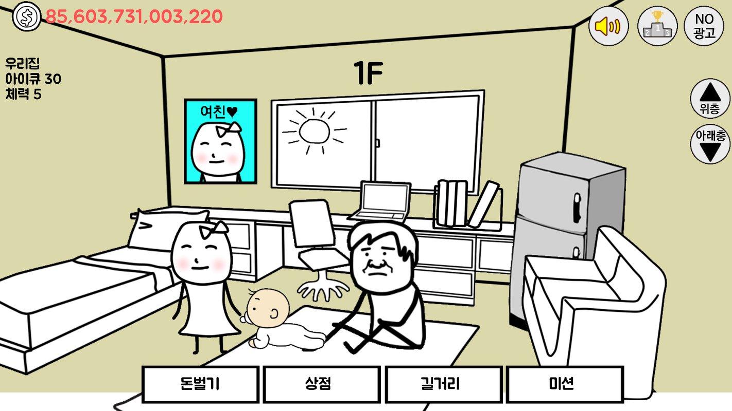 play 건물주 키우기 : 김덕봉 시리즈1 on pc