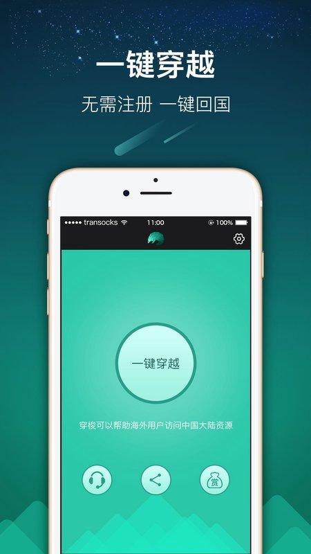 穿梭Transocks-帮助海外华人访问国内应用的VPN  電腦版apk下載