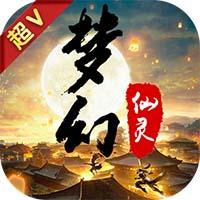 play 夢幻仙靈(超V版) on pc