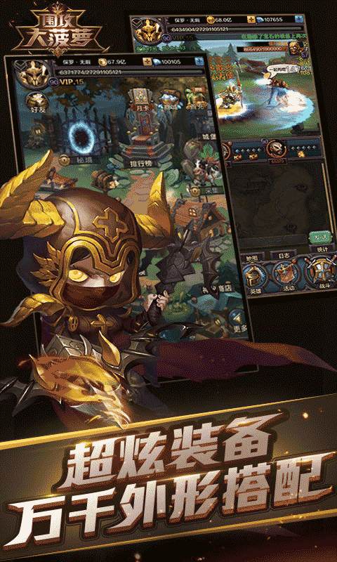 play 暗黑3放置版 on pc