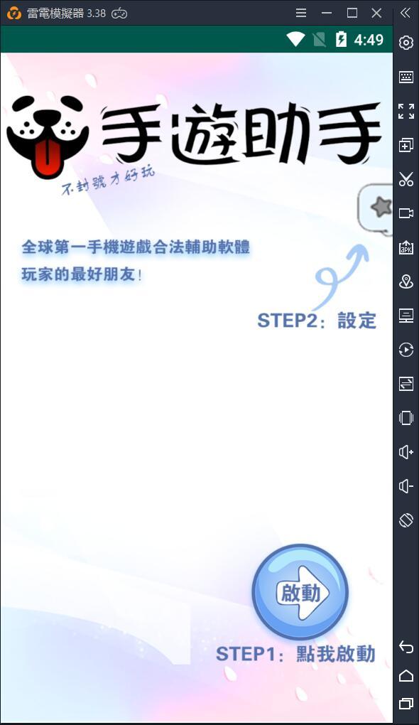 play 夢幻模擬戰助手 on pc