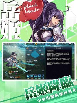 play FINAL BLADE 英雄不滅 on pc