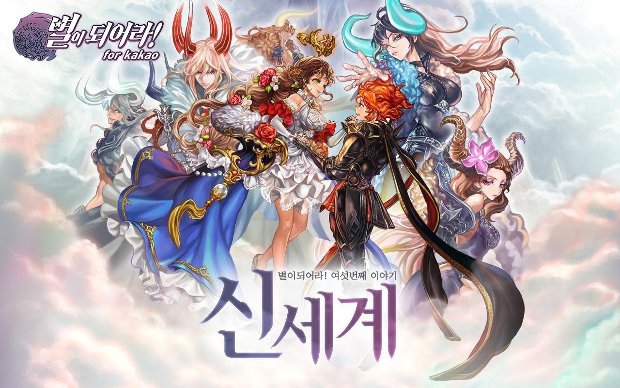 play 별이되어라! for kakao on pc