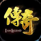 我是傳奇 傳奇來了 繁體中文版