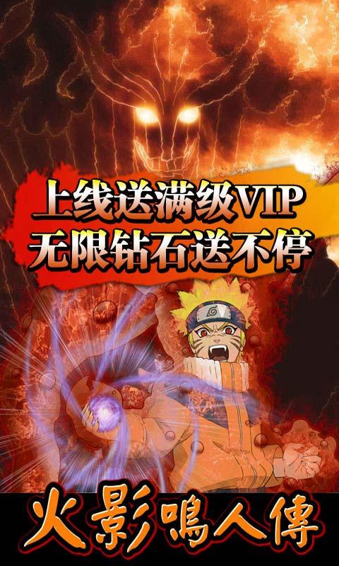 play 火影鳴人傳(滿VIP) on pc