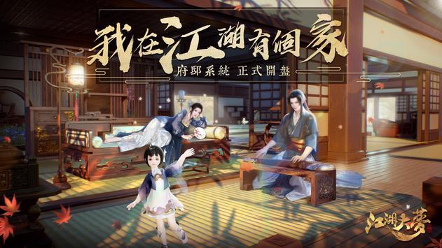 play 江湖大夢 on pc