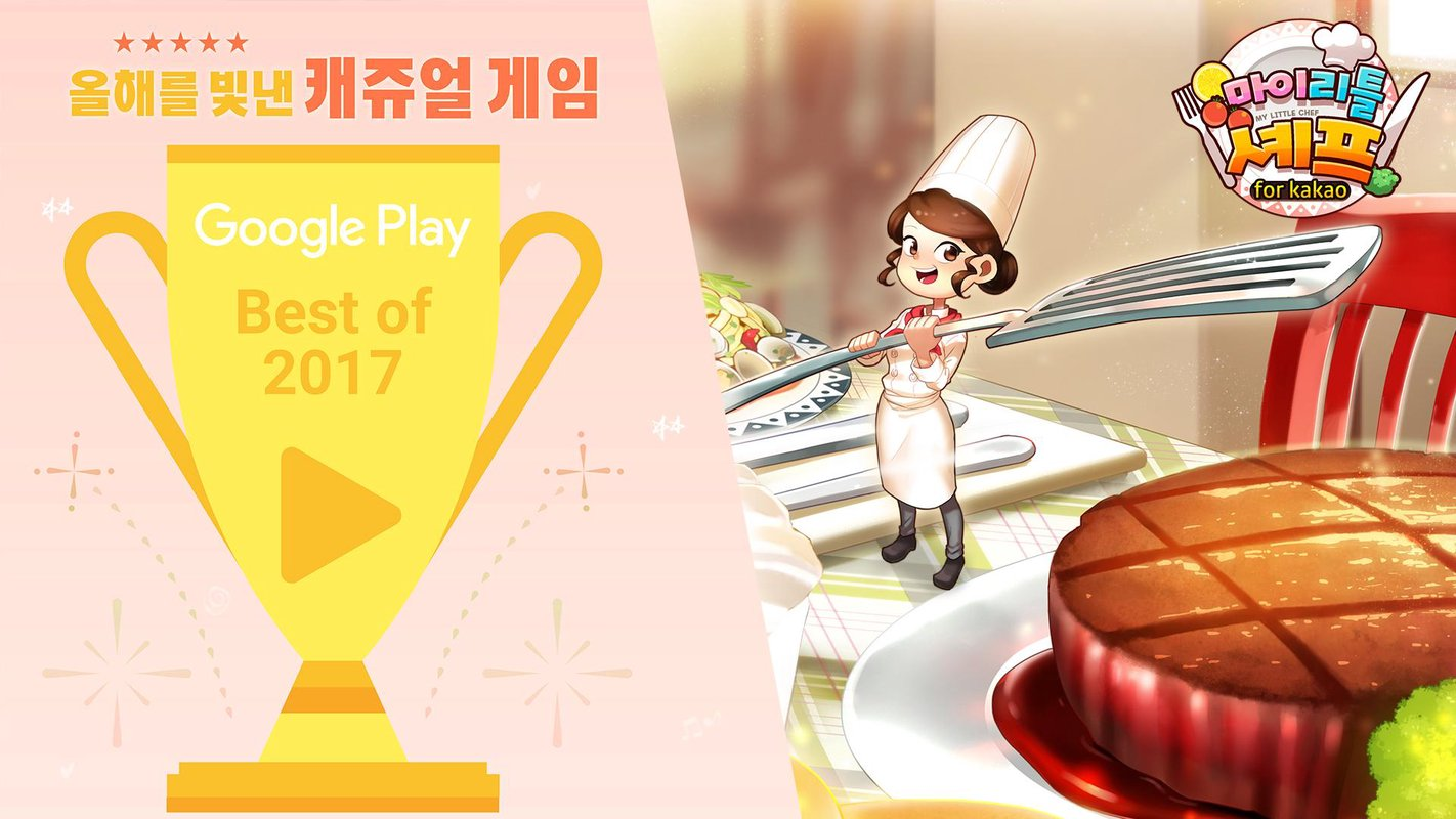 play 마이리틀셰프 for kakao on pc