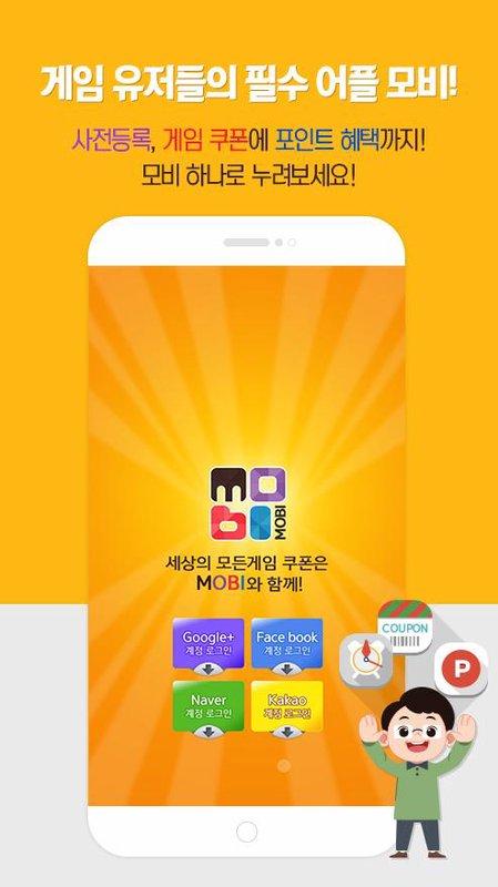 play 모비 - 사전예약, 사전등록, 게임쿠폰 on pc