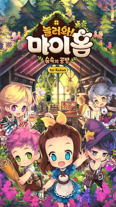 play 놀러와 마이홈 for kakao on pc