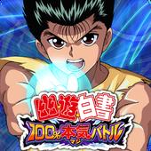 play 幽遊白書 100%本気(マジ)バトル on pc