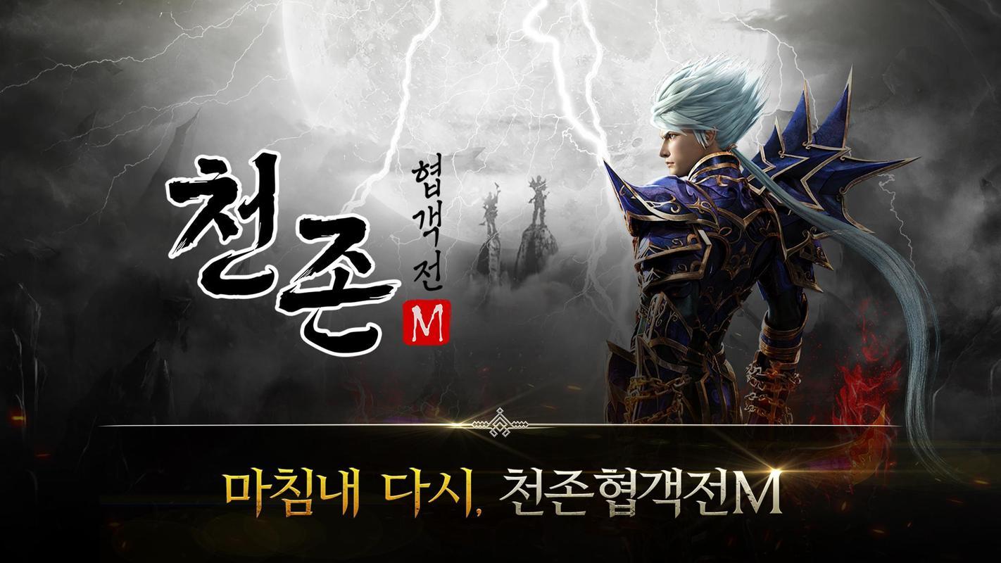play 천존협객전M on pc