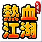熱血江湖 - 騎戰時代,醉仙狂歌