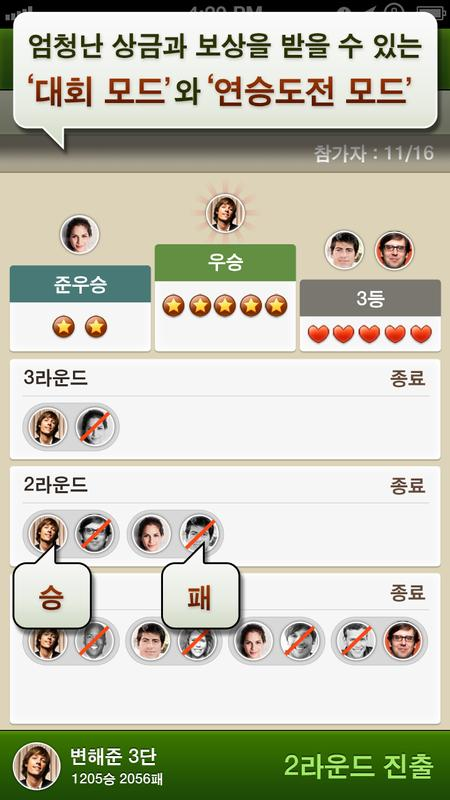 play 오목 for Kakao APK on pc