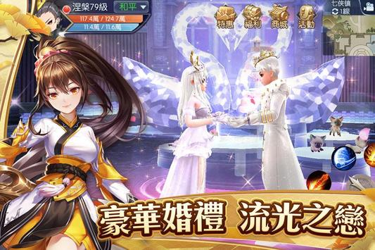 play 武林外傳M on pc