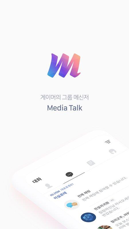 PC로 Media Talk - 게이머를 위한 그룹 메신저 하기